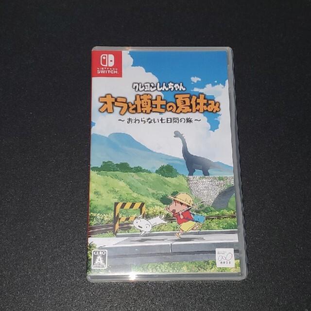 Nintendo Switch(ニンテンドースイッチ)のクレヨンしんちゃん「オラと博士の夏休み」~おわらない七日間の旅~ エンタメ/ホビーのゲームソフト/ゲーム機本体(家庭用ゲームソフト)の商品写真