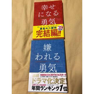 ダイヤモンドシャ(ダイヤモンド社)の2冊セット/「嫌われる勇気」「幸せになる勇気」(その他)