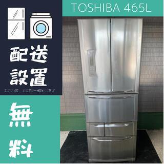 三菱電機 - 東芝 465L 観音開き冷蔵庫 GR-NF475CK【地域限定配送無料】
