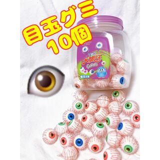 DaDa 目玉グミ 10個(菓子/デザート)