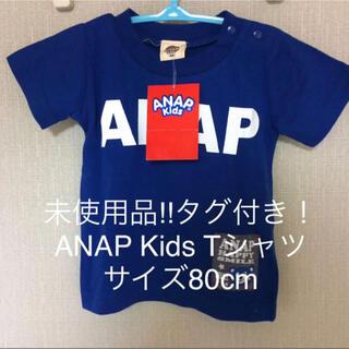 アナップキッズ(ANAP Kids)の未使用品 タグ付き ANAP Kids Tシャツ Size80(Tシャツ)