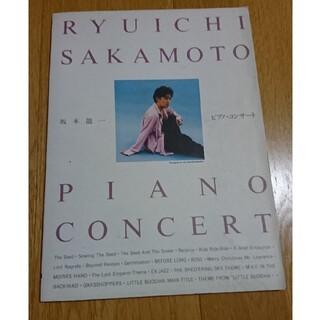坂本龍一  ピアノ・コンサート(楽譜)