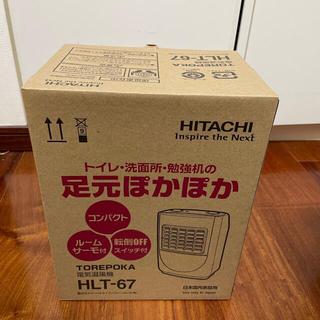ヒタチ(日立)の小型ヒーター(日立HLT-67)(ファンヒーター)