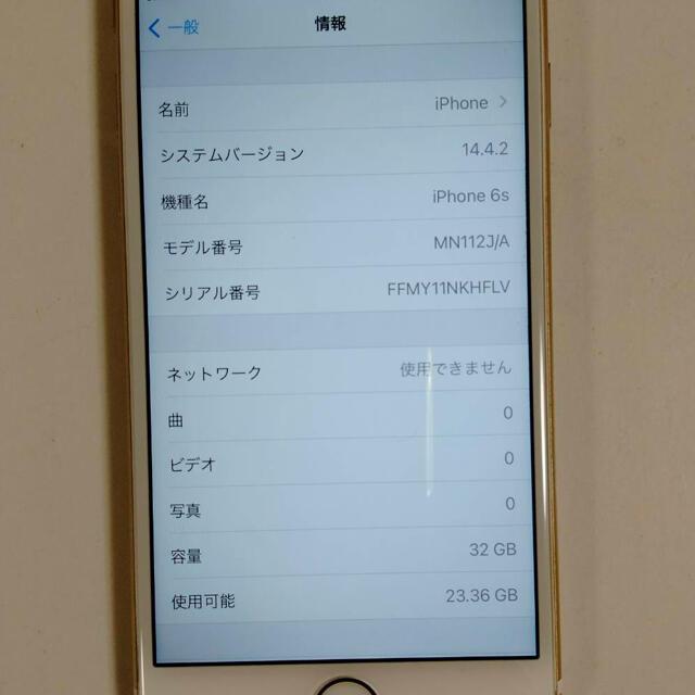 iPhone(アイフォーン)のiPhone6s  32GB  YM Gold SIMロック解除済み スマホ/家電/カメラのスマートフォン/携帯電話(スマートフォン本体)の商品写真