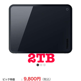 東芝 - 東芝 USB3.0 外付けHDD 2.0TB(ブラック)HD-EH20TK
