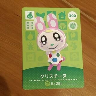 Nintendo Switch - amiiboカード クリスチーヌ