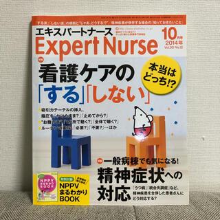 エキスパートナース2014年10月号(専門誌)