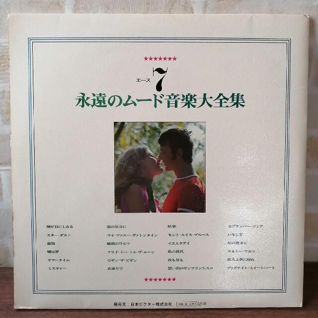 永遠のムード音楽大全集全24曲 エース7 ビクターLPレコード2枚組 エンタメ/ホビーのCD(映画音楽)の商品写真