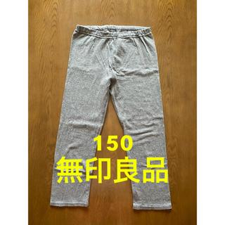 ムジルシリョウヒン(MUJI (無印良品))の無印良品 キッズ レギンスパンツ 150(パンツ/スパッツ)