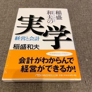 ニッケイビーピー(日経BP)の新品✨送料込み✨稲盛和夫の実学 経営と会計(ビジネス/経済)