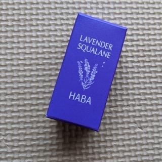 HABA - 新品未開封 ☆ ハーバー ラベンダースクワラン ☆