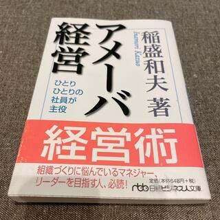 ニッケイビーピー(日経BP)の新品✨送料込み✨アメ-バ経営 ひとりひとりの社員が主役(文学/小説)