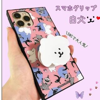 スマホグリップ   スマホリング   白犬  ポップソケット 韓国 人気雑貨(その他)