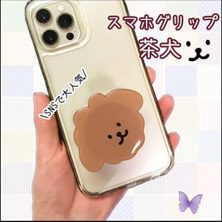 スマホグリップ   スマホリング   茶犬  ポップソケット 韓国 人気雑貨(その他)