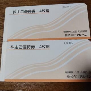 アルペン株主優待4000円