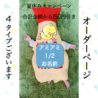 【オーダーページ】キューピーハーフ ハーフバースデー衣装