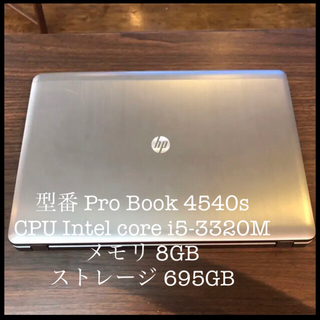 ヒューレットパッカード(HP)のPro Book 4540s Intel core i5-3320M  8GB (ノートPC)