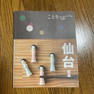 オウブンシャ(旺文社)の[新品‼️]ことりっぷ 仙台 松島(地図/旅行ガイド)