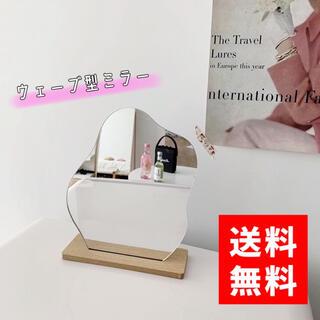 SNSで大人気! ウェーブ 変形 ミラー 卓上 鏡 韓国 インテリア 雑貨(卓上ミラー)