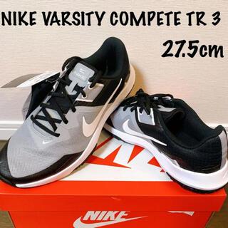 ナイキ(NIKE)の新品:NIKE バーシティコンピート 27.5cm トレーニングシューズ(スニーカー)