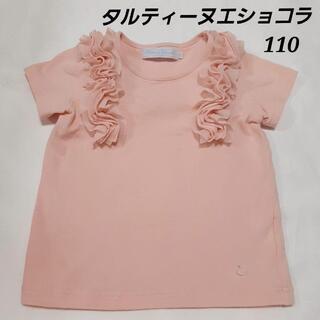 ベベ(BeBe)のタルティーヌエショコラ 半袖 フリル Tシャツ ピンク 110 bebe ベベ(Tシャツ/カットソー)