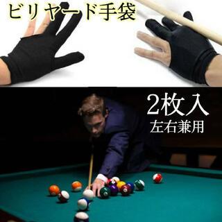 ビリヤードグローブ  手袋 ブラック ☆人気☆ 2枚入 送料込 ビリヤード(ビリヤード)