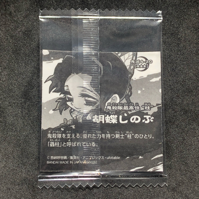 とみ様専用 エンタメ/ホビーのアニメグッズ(カード)の商品写真