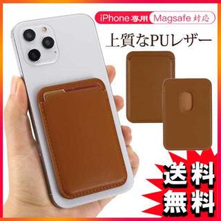 iPhone12 レザーウォレット MagSafe対応 カード入れ ブラウン S(その他)