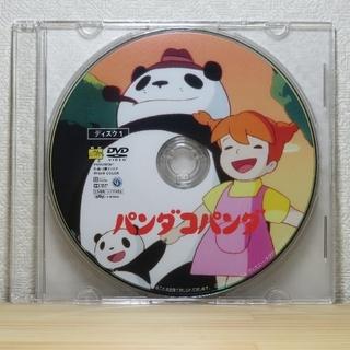 ジブリ - パンダコパンダ DVD