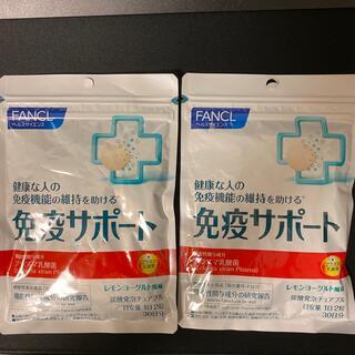 FANCL - FANCL免疫サポートx2点