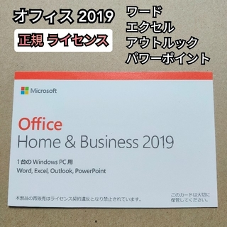 Microsoft - Office 2019 Home and Business