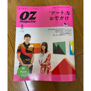 OZmagazine オズマガジン アートなおでかけ 2021年 8月号 新品