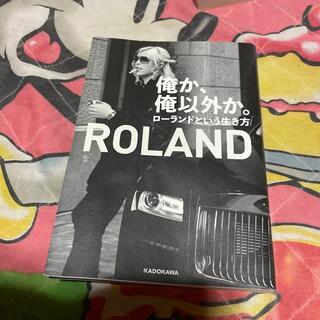 俺か、俺以外か。 ローランドという生き方(文学/小説)