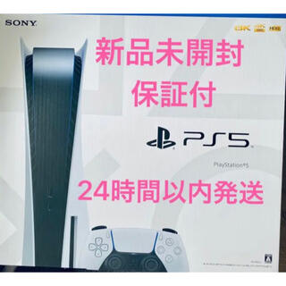 PlayStation - プレステ5 新品未開封品