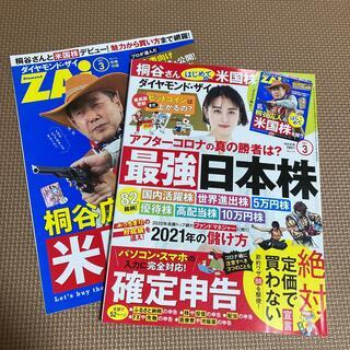 ダイヤモンドシャ(ダイヤモンド社)のダイヤモンド ZAi (ザイ) 2021年 03月号 雑誌(ビジネス/経済)
