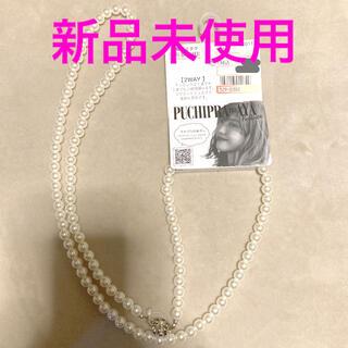 シマムラ(しまむら)の新品未使用 プチプラのあや 2WAYパールネックレス(ネックレス)