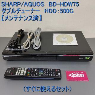 SHARP - SHARP/AQUOS ブルーレイ BD-HDW75【動作品】HDD:500GB