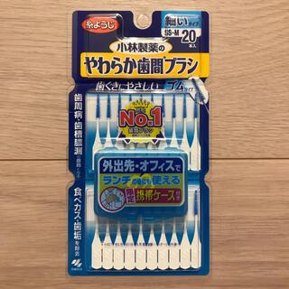 コバヤシセイヤク(小林製薬)の小林製薬 やわらか歯間ブラシ 細いタイプ SS〜M 20本入(歯ブラシ/デンタルフロス)
