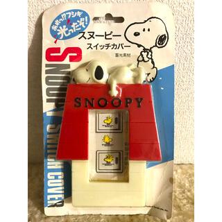 新品未開封 レトロ 日本製 スヌーピー   スイッチ カバー(その他)
