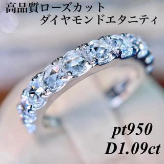 高品質ラウンドローズカットダイヤモンドエタニティ pt950 D1.09ct