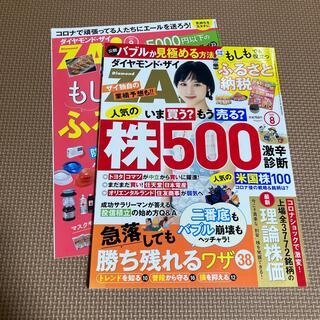 ダイヤモンドシャ(ダイヤモンド社)のダイヤモンド ZAi (ザイ) 2020年 08月号(ビジネス/経済/投資)