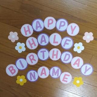 【ハーフバースデー】壁面飾り 誕生日 ガーランド ローマ字 ピンク 1