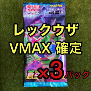 ポケモン(ポケモン)のレックウザVMAX 確定3パック 蒼空 ストリーム SA HR box ポケモン(Box/デッキ/パック)