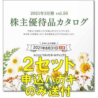 2セット☆ベネッセ 株主優待 カタログ