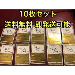 ポケモン - ポケモンカード pokemon 10枚セット ピカチュウ まとめ売り