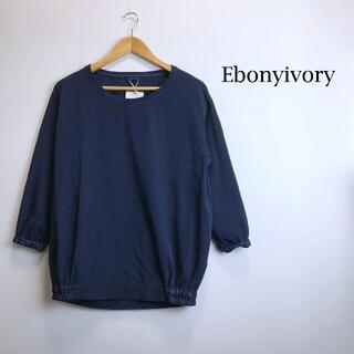 エボニーアイボリー(Ebonyivory)のEbonyivory エボニーアイボリー 未使用 新品 シンプルトップス(Tシャツ(長袖/七分))