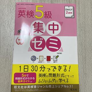 オウブンシャ(旺文社)のDAILY2週間英検5級集中ゼミ(資格/検定)