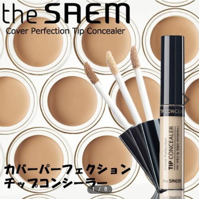 the saem(ザセム)のザセム TIP コンシーラー 2本セット(カラーお選び下さい) コスメ/美容のベースメイク/化粧品(コンシーラー)の商品写真