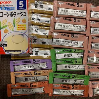 ワコウドウ(和光堂)の和光堂 ベビーフード 離乳食 レトルト 米がゆ スープ 麦茶 だし ピジョン(その他)