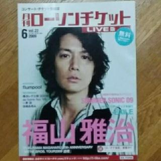 月刊ローソンチケット LIVE 版 vol. 22(印刷物)